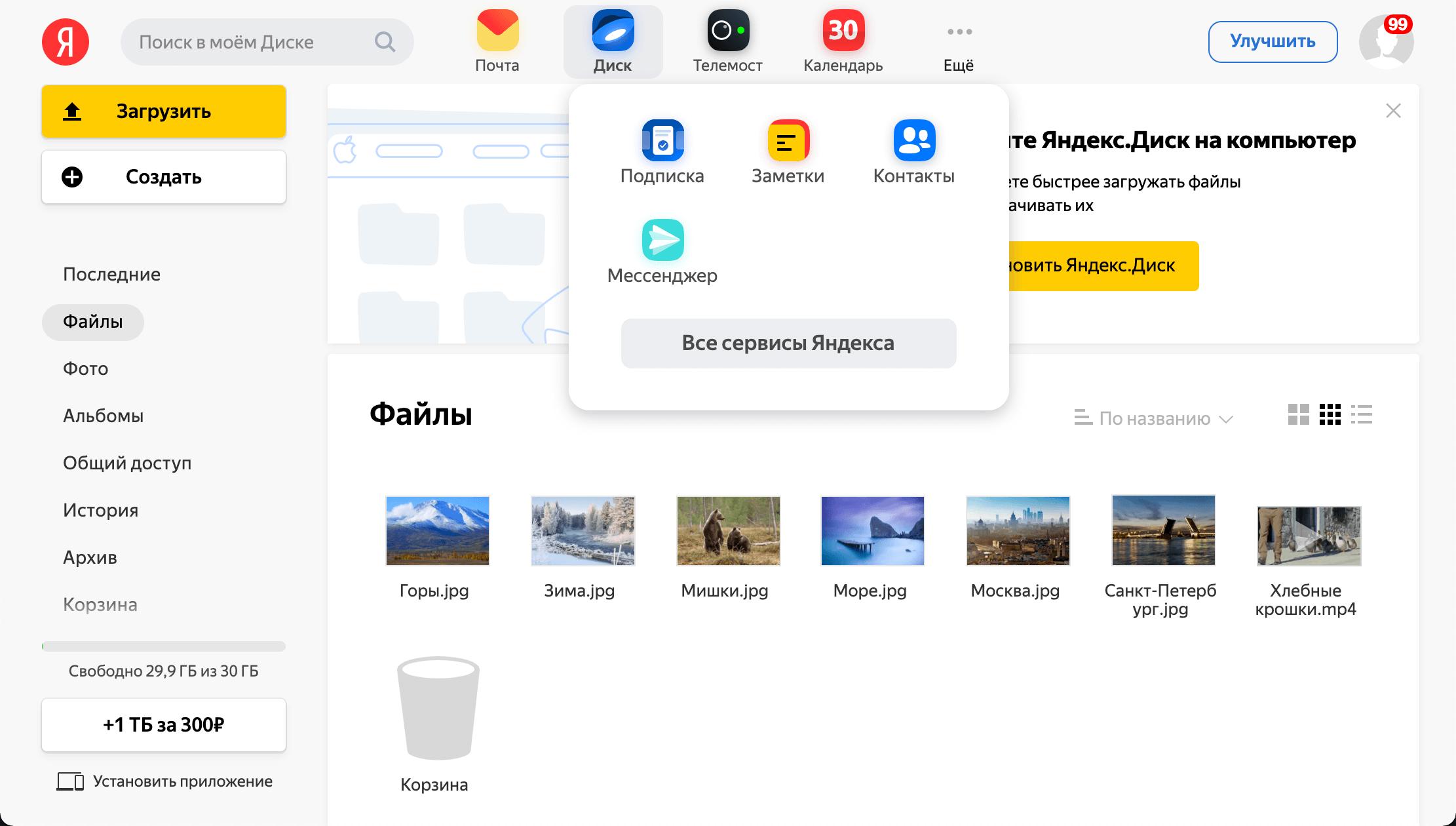 Nhận Thêm 20gb Từ Yandex